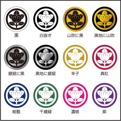 家紋の印字色