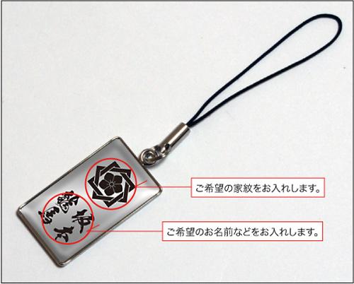 家紋ストラップ長方形02