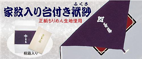 家紋入り台付き袱紗12