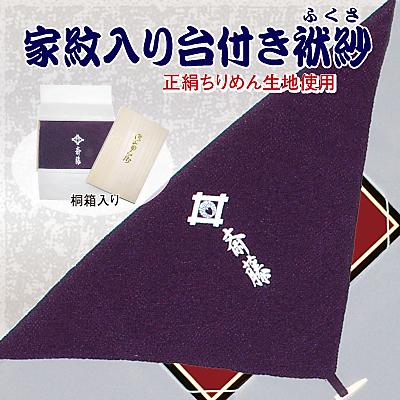 家紋入り台付き袱紗11