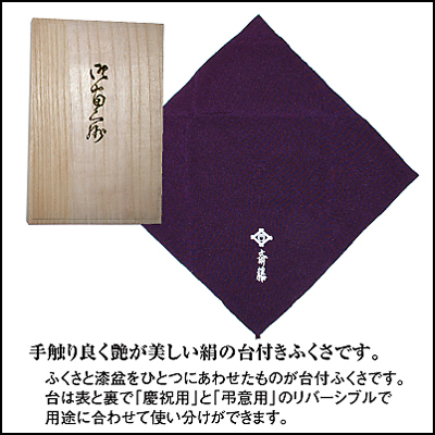 家紋入り台付き袱紗09