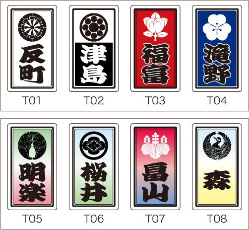 家紋入り千社札風ストラップ6