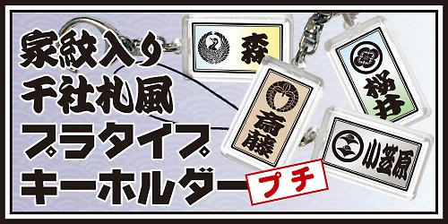 家紋入り千社札風プラタイプキーホルダープチ6