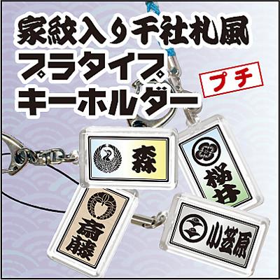 家紋入り千社札風プラタイプキーホルダープチ5