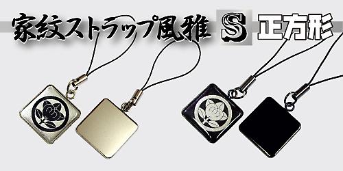 家紋ストラップ風雅S正方形7