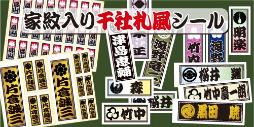 家紋入り千社札シールメイン写真