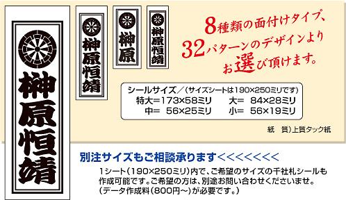 家紋入り千社札シール詳細説明