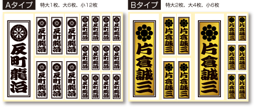 家紋入り千社札シールデザイン11