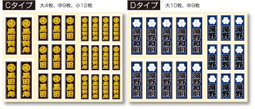 家紋入り千社札シールデザイン9
