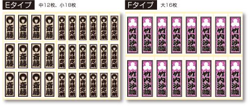 家紋入り千社札シールデザイン7
