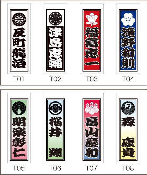 家紋入り千社札シールデザイン4