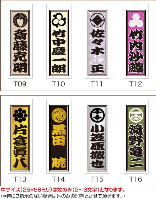家紋入り千社札シールデザイン3