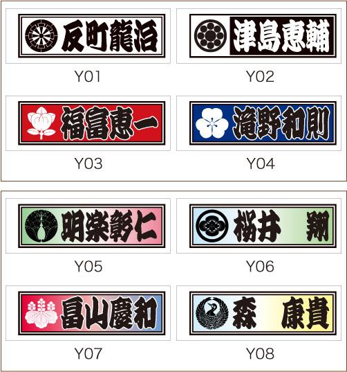 家紋入り千社札シールデザイン2