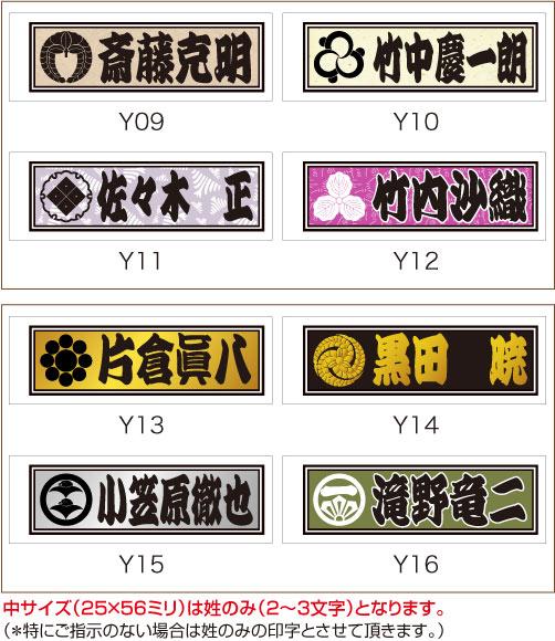家紋入り千社札シールデザイン1