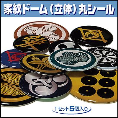 家紋ドーム(立体)丸形シール22