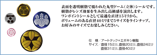 家紋ドーム(立体)丸形シール詳細説明
