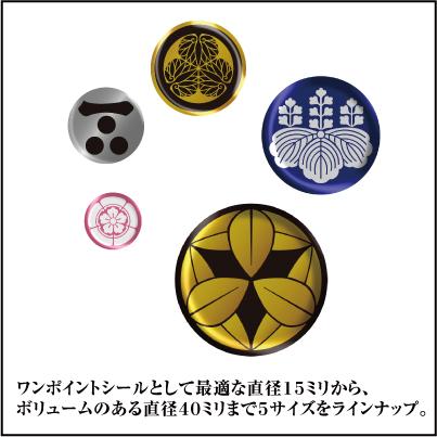 家紋ドーム(立体)丸形シールサイズ写真