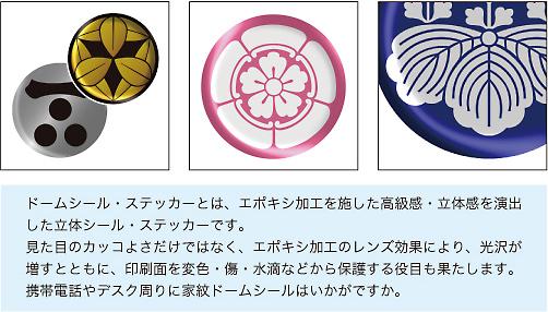 家紋ドーム(立体)丸形シール説明