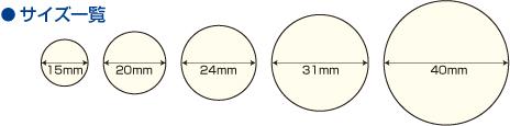 家紋ドーム(立体)丸形シールサイズ表