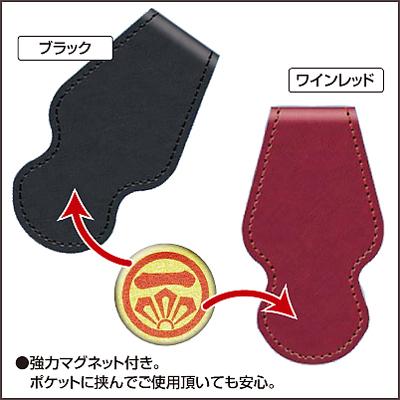 家紋入りレザーポケットクリップ&マーカー磁石の説明2