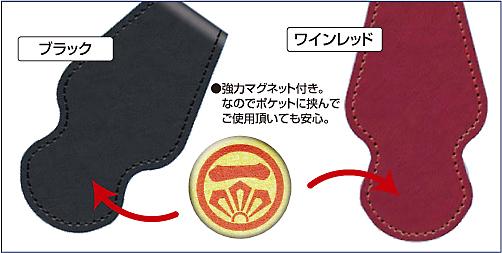 家紋入りレザーポケットクリップ&マーカー磁石の説明