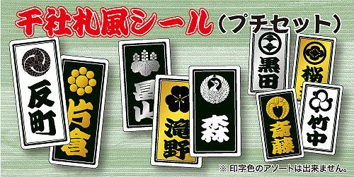 家紋入り千社札風シール(プチセット)メイン
