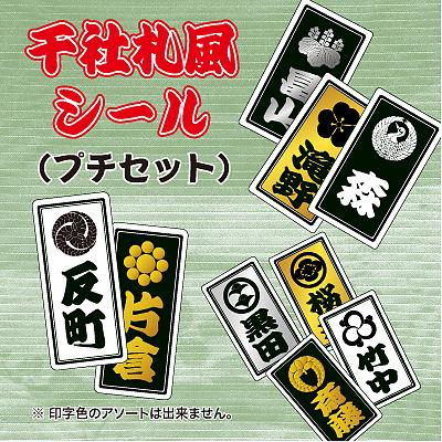家紋入り千社札風シール(プチセット)2