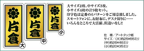 家紋入り千社札風シール(プチセット)詳細