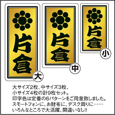 家紋入り千社札風シール(プチセット)pZs