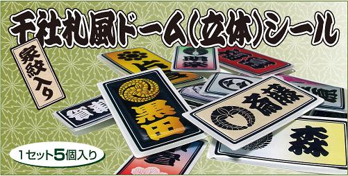 家紋入り千社札風ドーム(立体)シールメイン