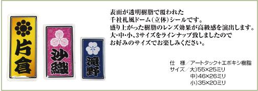 家紋入り千社札風ドーム(立体)シール詳細