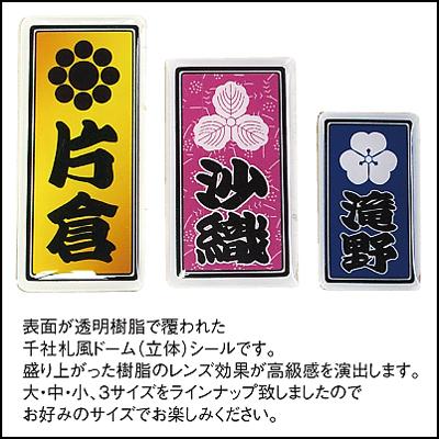 家紋入り千社札風ドーム(立体)シール商品タイプ