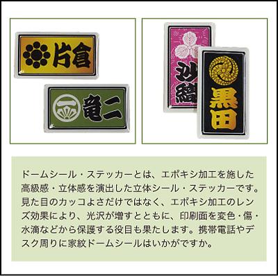 家紋入り千社札風ドーム(立体)シール説明2