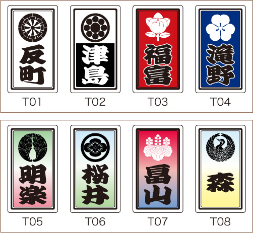 家紋入り千社札風ドーム(立体)シール4