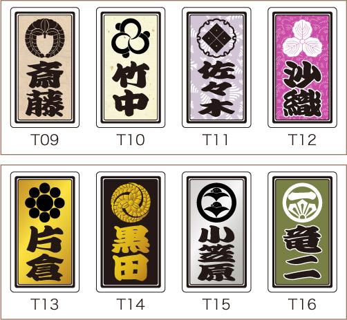 家紋入り千社札風ドーム(立体)シール3