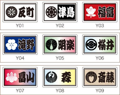 家紋入り千社札風ドーム(立体)シール2