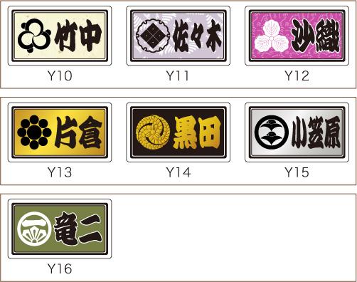 家紋入り千社札風ドーム(立体)シールデザインタイプ1