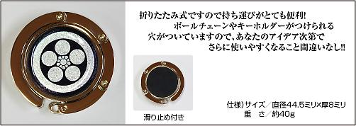 家紋バッグハンガー風雅S詳細