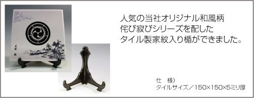 陶器製 家紋入り楯(侘寂)詳細