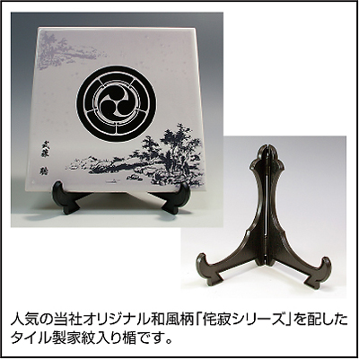 陶器製 家紋入り楯(侘寂)デザイン1正面
