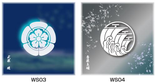 陶器製 家紋入り楯(侘寂)デザイン14