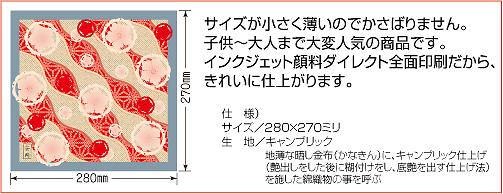 家紋入りハンカチ(ちらし家紋)詳細