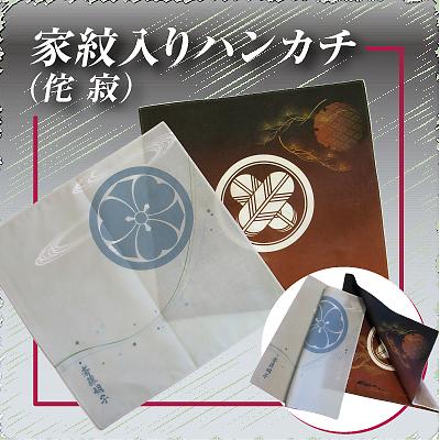 家紋入りハンカチ(侘寂)3