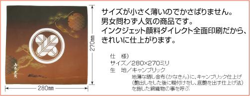 家紋入りハンカチ(侘寂)詳細