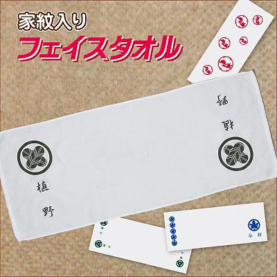 家紋入りフェイスタオル2