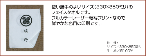 家紋入りフェイスタオル詳細
