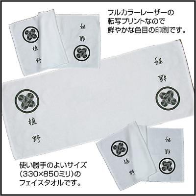 家紋入りフェイスタオルデザイン説明2