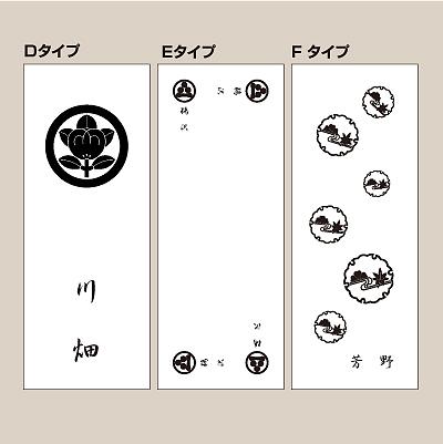 家紋入りフェイスタオルデザイン2