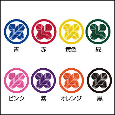 家紋入りタオル印字色2