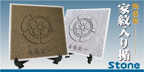 陶器製 家紋入り楯(STONE)メイン